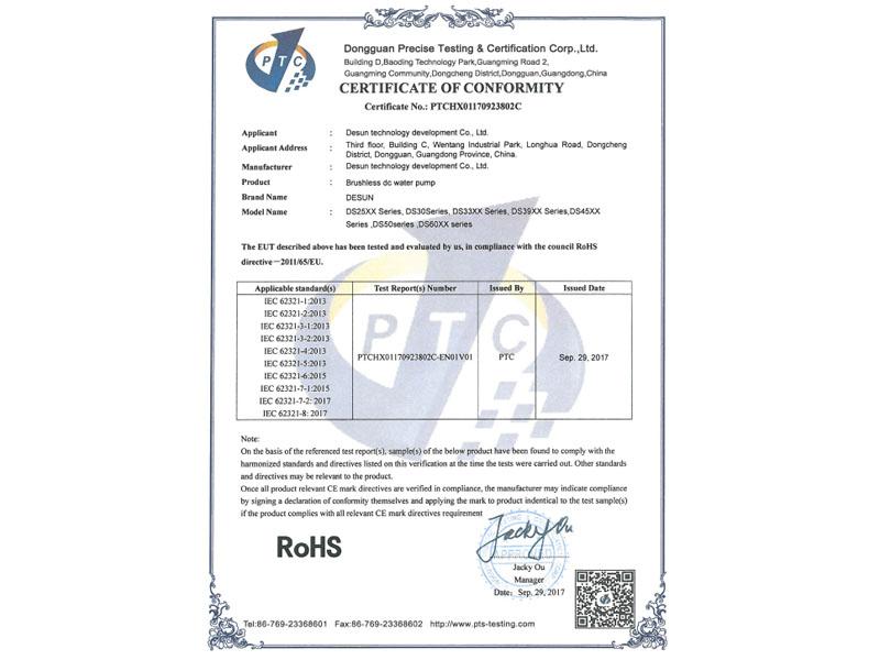 desun+泵+欧盟ROHS证书